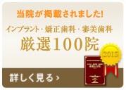 インプラント・矯正歯科・審美歯科 厳選100院