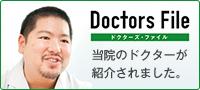 Doctors File 当院のドクターが紹介されました。