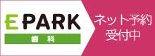 千歳烏山駅の交番通り歯科 歯科/歯医者の予約はEPARK歯科へ